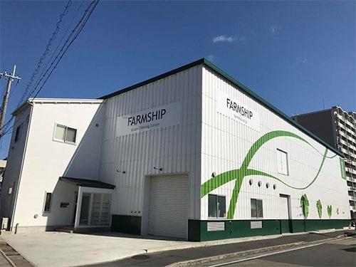 人材教育を手がける兵庫県伊丹市のトレーニングセンター(写真提供:ファームシップ)