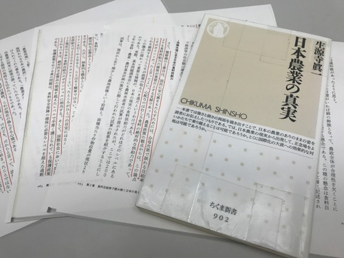 筆者がくり返し読んだ生源寺真一氏の「日本農業の真実」