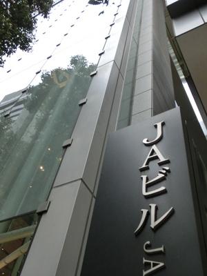 全農などが入居している東京・大手町のJAビル
