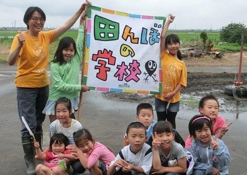 「田んぼの学校」で農場のファン作りに努める