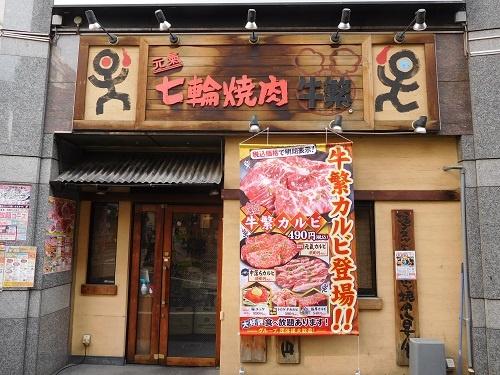 牛繁の店舗。外食・中食が植物工場の可能性を引き出す。(東京都新宿区)