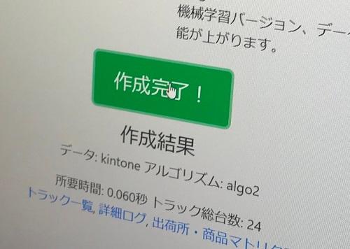 「作成完了!」で所要時間は「0・060秒」(8月31日、三浦市農協)