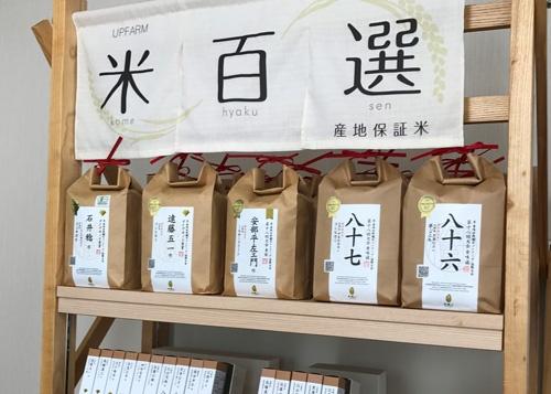 食味値や農家の名前を前面に出したブランド(大阪府吹田市のアップファーム本社)
