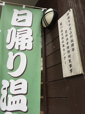 ウルグアイ・ラウンド対策費でつくった温泉施設(栃木県那須塩原市)