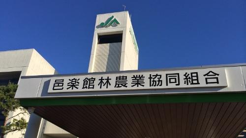 JA邑楽館林は資材価格の引き下げに長年取り組んできた(群馬県館林市)