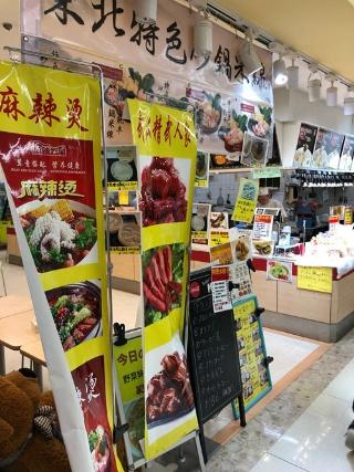 西川口のスーパー店内。「ここは中国のフードコートか?」と錯覚しそうだ