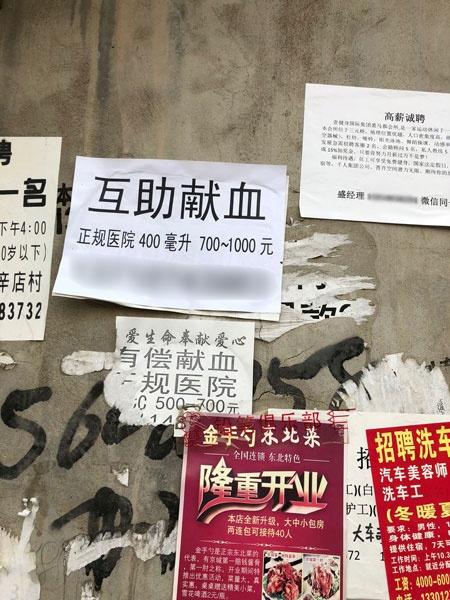 北京朝陽区の農民工居住地域にあった売血の張り紙。400mlで700〜1000元(1元=約17円)
