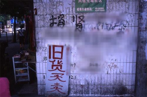 かつて2005年に訪れた深センのスラム街の様子。「捐腎」(腎臓寄付します)と書かれている