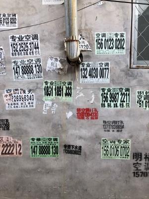 エアコン設置・修理のチラシだらけの壁(新建村)