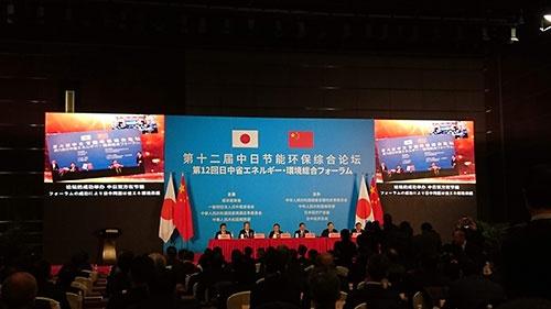 北京市内の国家会議中心で開催された「第12回日中省エネルギー・環境総合フォーラム」