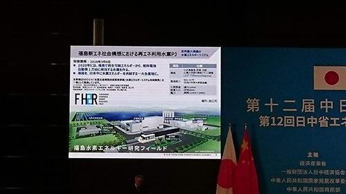 東芝エネルギーシステムズは福島県・浪江市に建設を進めている「福島水素エネルギー研究フィールド」を紹介した