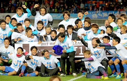 17年11月11日、カマタマーレ讃岐に勝ってJ2リーグ、2位が確定。初のJ1昇格を決めた。試合終了後のJ1昇格セレモニーで喜びを爆発させた(写真:報知新聞/アフロ)