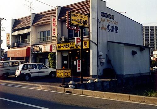 1978年に開業した「カレーハウス CoCo壱番屋」1号店