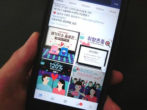メガボックスがFacebookページで募集した「ソロ脱出大作戦」には若者の応募が殺到