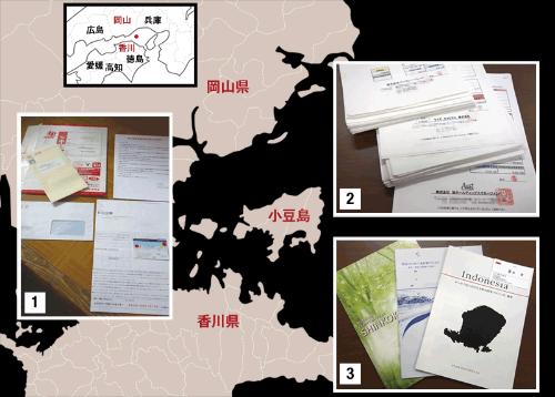 小豆島を襲った金融商品詐欺 <br />●小豆島を襲った金融商品詐欺実際に送られてきた偽キャッシュカードや架空の投資勧誘のパンフレットなど