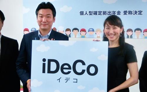 スポーツコメンテーターの杉山愛氏などが、9月に愛称iDeCoを発表(写真=時事)