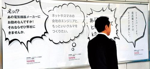 多くのIT技術者が通勤に使う沿線にトヨタ自動車が求人広告を出した(写真=朝日新聞社)
