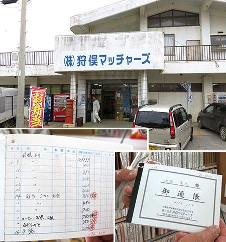 <b>宮古島にある老舗共同店の「狩俣マッチャーズ」。地域にとって重要な生活基盤だ</b>