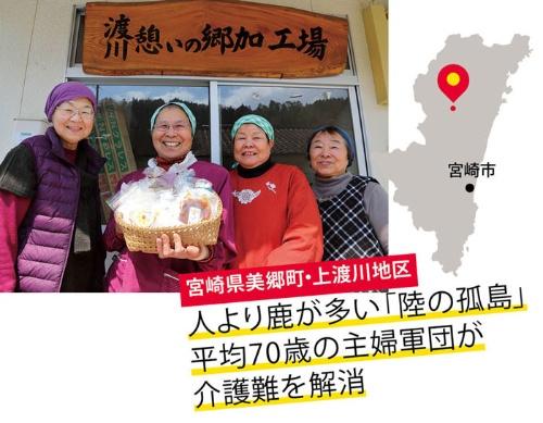 <b>婦人会のメンバー5人で結成した「渡川マンマ」が弁当宅配などを開始。宮崎市内でも販売開始予定</b>(写真=松隈 直樹)