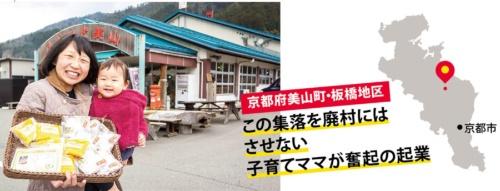 <b>板橋食堂を始めた中島琴美社長。地元産のユズなどを使い、地元住民と協力しながら名産品に育てたい考えだ</b>(写真=菅野 勝男)