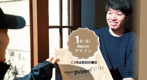 アマゾンプライムのサービスの1つとして始まった「プライム・ナウ」。最短1時間で商品を届ける