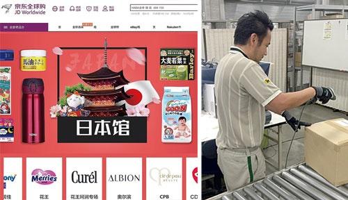 <b>中国通販2位の京東集団の通販サイトでも、日本製品は人気。越境ECの手間と時間を省くためヤマトとの提携に踏み切った</b>