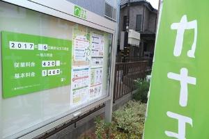 <b>神奈川県が地盤のカナエル(横浜市)は料金メニューを統一し公表している。全体でみればまだ少数だ</b>