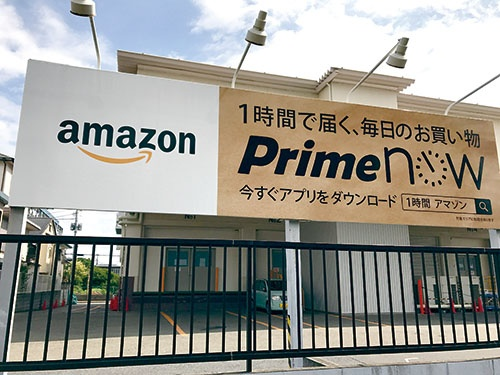 東京・尾山台の「アマゾン プライムナウ」の配送拠点
