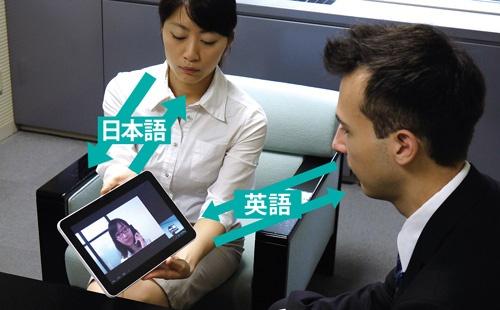 <b>NECが提供する「通訳クラウドサービス」の利用例。日本人と外国人がそれぞれ画面上の通訳に話しかければ、意思が疎通できる</b>(写真=新関 雅士)