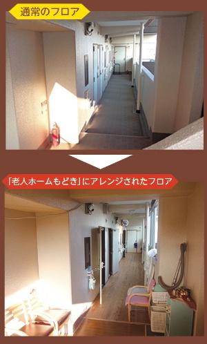 ワンルームマンションが老人ホームもどきに<br/><span>●関西地方で発見した無届け有料老人ホーム</span>