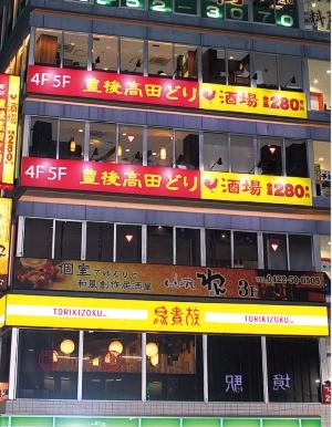 東京都武蔵野市内の飲食店ビル。2階に鳥貴族、4~5階に豊後高田どり酒場が「同居」する。こうした激戦地は珍しくない
