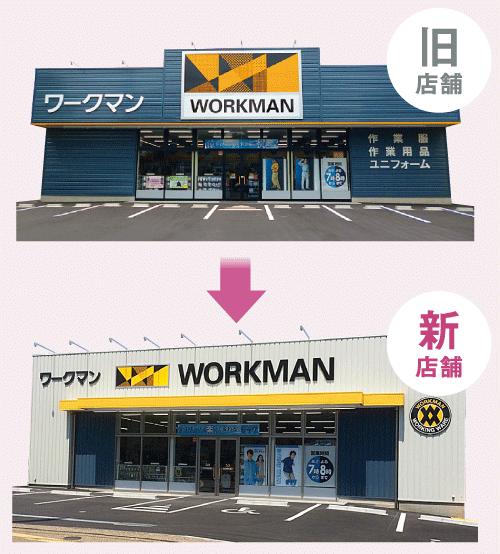 初めての人でも入りやすい店舗に<br /><span>●店舗の改装前と改装後の違い</span>