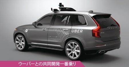 """<span class=""""caption001""""><b>米ウーバー・テクノロジーズと完全自動運転車を共同開発。両社で3億ドルを出資し、2021年までの完成を目指す</b></span>"""