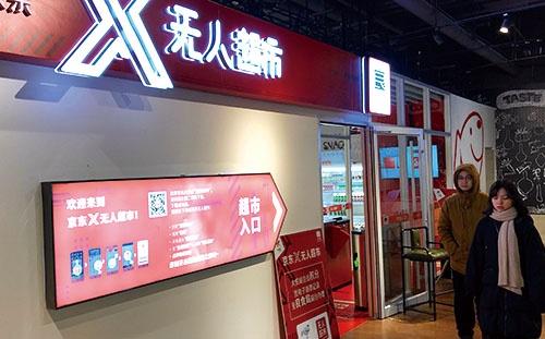 """<span class=""""fontBold"""">山東省煙台市に設けた「無人スーパー」。2018年中に500店超に増やす計画だ</span>"""