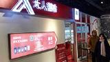 中国2位のネット通販、無人店舗のスーパー開業