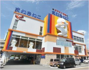 <b>カラオケ店「まねきねこ」は、郊外のロードサイドを中心に出店を進めてきた</b>