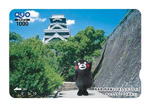 <b>選択式でくまモンのQUOカードがもらえる株主優待を導入。平田機工は1枚につき6円を熊本市に寄付する</b>(©2010 熊本県くまモン#K1761)
