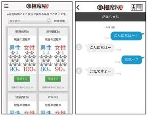 <b>相席屋の専用アプリでは店舗ごとの混雑状況が確認できるほか、来店者同士でチャットができる機能も備えている</b>