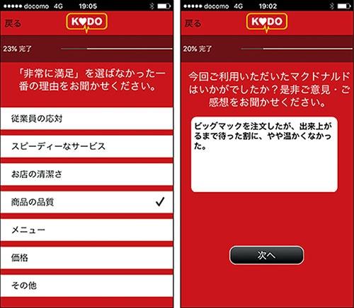"<span class=""nbd_stm"">スマホで顧客の声を集める<br />●アプリ「KODO」の画面</span>"