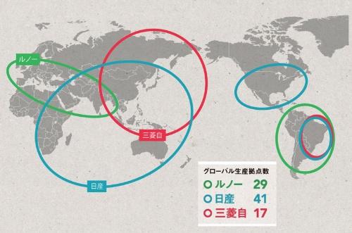 3社それぞれが世界で「地産地消」が可能に<br/>●アライアンス3社が生産拠点を持つ地域