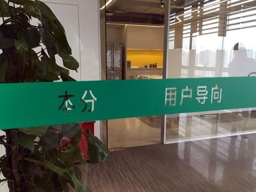オフィスの扉には「本分」の文字が