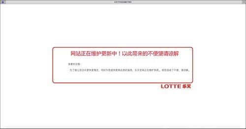 中国ロッテのホームページはアクセスできなくなった