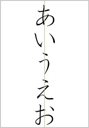 「始・終筆確認図」始筆が中心線より左(木下作成)