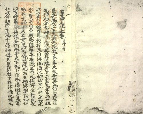 日本語でも全て漢字で記された、真福寺本 古事記(国立国会図書館)