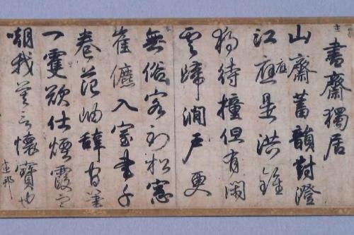 醍醐天皇の為に書いたという、新調される宮廷屏風の下書き<br />小野道風 筆/屏風土代(三の丸尚蔵館)