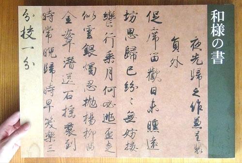 展覧会の図録の表紙では、藤原行成の「白氏詩巻」が使われた<br />玄孫の定信が物売りから「屏風土代」とともに買い、今日まで残る