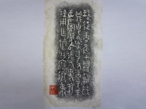 「利簋銘(りきめい)」 書作とは、ルーツを辿り、それを敬うこと<br />中国・西周代の篆書の拓本(⼤東⽂化⼤学 書道研究所)