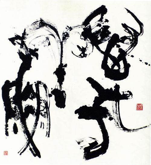 書のモダニズムを追求した青山杉雨の代表作<br />青山杉雨 筆/「萬方鮮(ばんぽうせん)」(東京国立博物館)