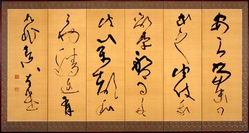 大字仮名作品は、日本書道史における現代の新風と言える<br />高木聖鶴 筆/「あらたまの」(成田山書道美術館)
