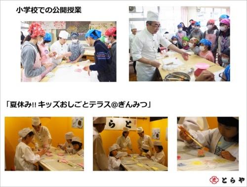 虎屋は小学校で公開授業を行ったり、子供向けの「仕事体験イベント」に参加したりすることを通じて、和菓子への理解を深めてもらっている。(写真:虎屋提供)